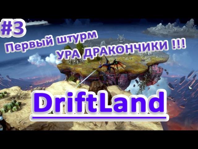 Driftland the magic revival обзор прохождение 3 ПЕРВЫЙ КОНТАКТ ДРАКОНЫ