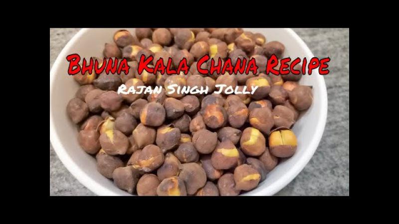 How To Make Bhuna Chana at Home   Bhuna Kala Chana Recipe   How To Make Roasted Chana (Mumbai Style)