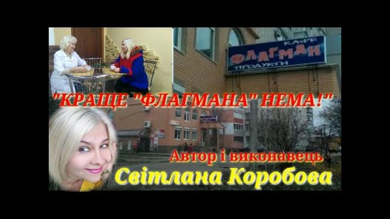 КРАЩЕ ФЛАГМАНА НЕМА! Автор i виконавець Свiтлана Коробова,вiдео I.Нiтомак