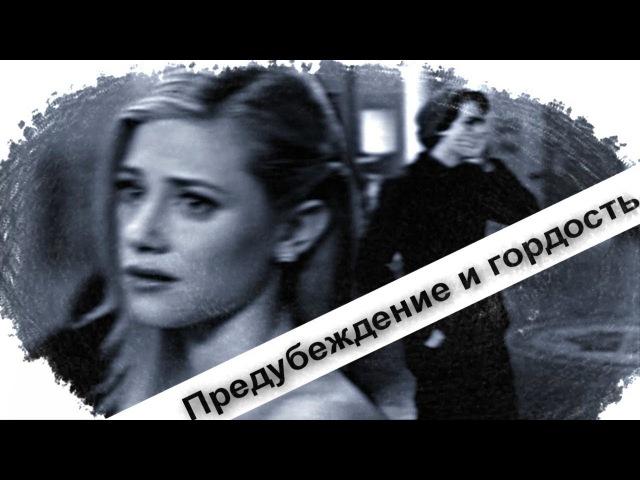 Betty Jughead предубеждение и гордость Riverdale