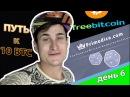 НОВАЯ СТРАТЕГИЯ для PrimeDice и FreeBitcoin Путь к 10 БИТКОИНу (День 6)
