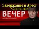 Задержание и Арест Савченко. Вечер с Владимиром Соловьевым от 22.03.2018