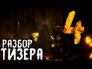 БЕНДИ ГЛАВА 4 СКОРО ВЫЙДЕТ?! РАЗБОР ТИЗЕРА, СЕКРЕТЫ ПАСХАЛКИ BENDY CHAPTER 4 NEW TEASER BATIM SECRET