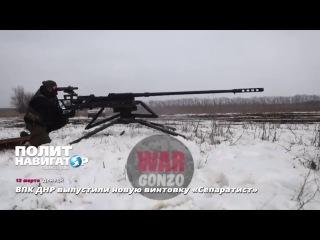 ВПК ДНР выпустили новую винтовку «Сепаратист»