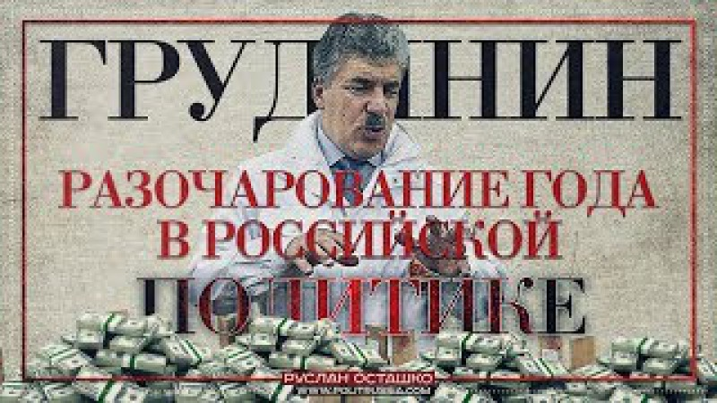 Грудинин - разочарование года в российской политике (Руслан Осташко)