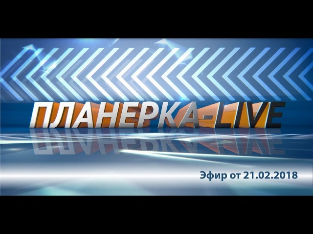 Оперативное совещание Главы городского округа Луховицы. 21.02.2017