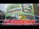 Безумный мир Как русский народ восстает против Путина и что безумного сделали в Кремле