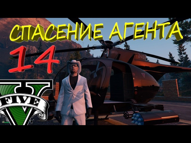Спасение агента 14 в GTA 5 online ( СЦЕНАРИЙ СУДНОГО ДНЯ )