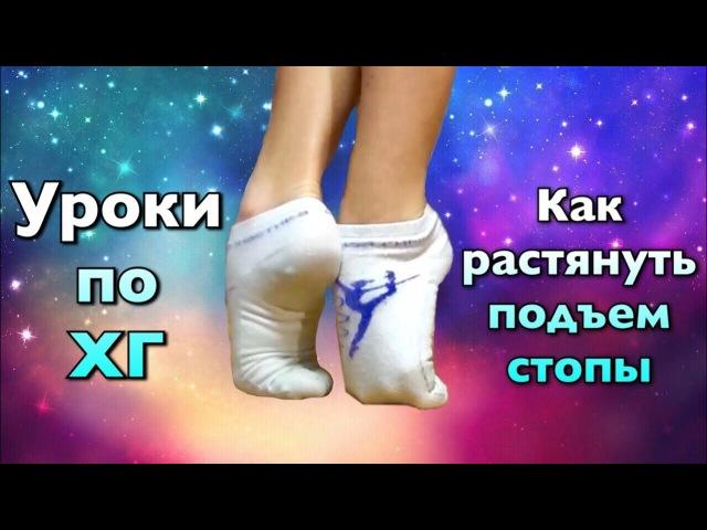 Уроки художественной гимнастики || Как растянуть подъем стопы || Stretch of feet