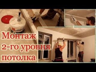 Монтаж фрезерованного второго уровня потолка из гипсокартона на шпаклёвку Ремо...