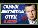 ВЛАДИМИР СОЛОВЬЁВ в 53 года ОТЕЦ 8 ДЕТЕЙ Самые многодетные знаменитости в России