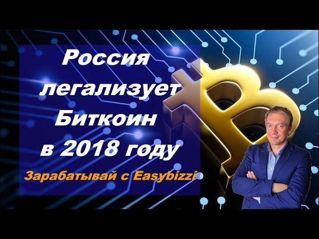 Easybizzi Россия легализует Биткоин Не Dreamtowards Onecoin Elysiumcompany Redex Tirus Stepium MLM