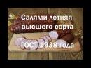 Салями летняя высшего сорта ГОСТ 1938 года Сделано по книге А Г Конников «Колбасы и мясокопчености»