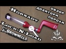 Обзор дозатора пороха Hornady Lock N Load Powder Measure