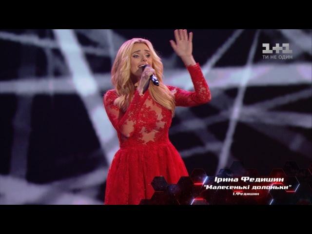 Ирина Федишин Малесенькі долоньки выбор вслепую Голос страны 8 сезон