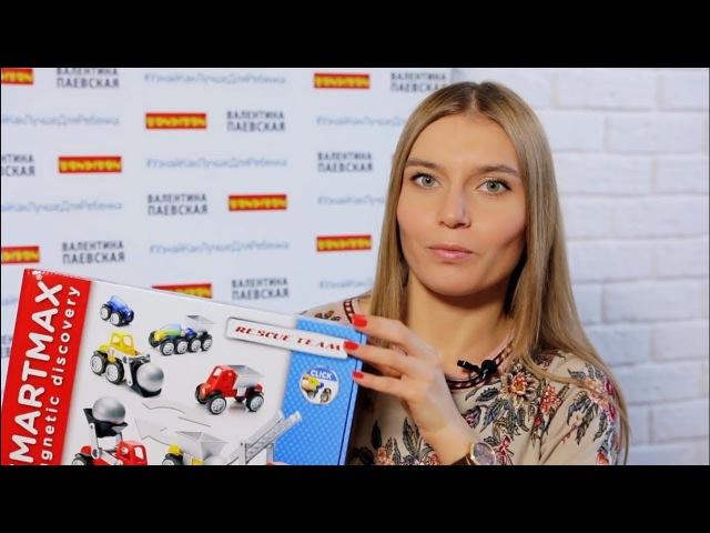 Детский психолог В Паевская Магнитный конструктор Smartmax