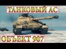 Объект 907 ТАНКОВЫЙ АС ЗИМНИЙ ХИММЕЛЬСДОРФ WORLD OF TANKS