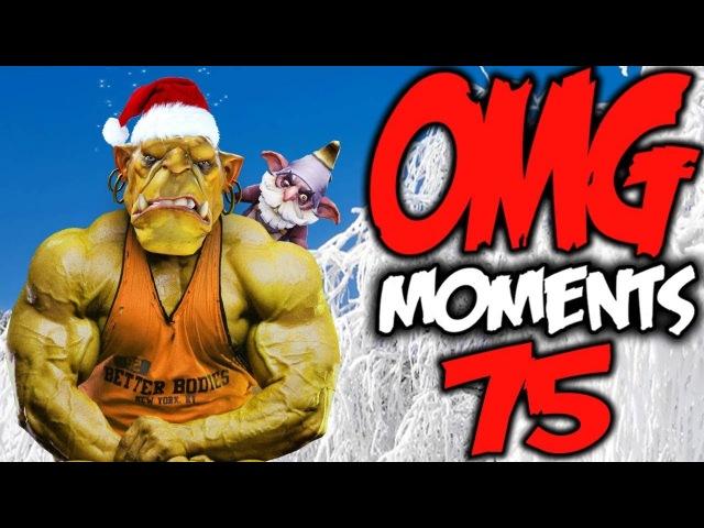 Dota 2 OMG Moments 75