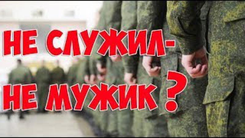 Стереотипы о службе в армии / Не служил - не мужик.