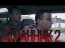 ЖЕСТОКИЙ БОЕВИК ПРО СТРАННИКА ПРОДОЛЖЕНИЕ Лучшие русские боевики