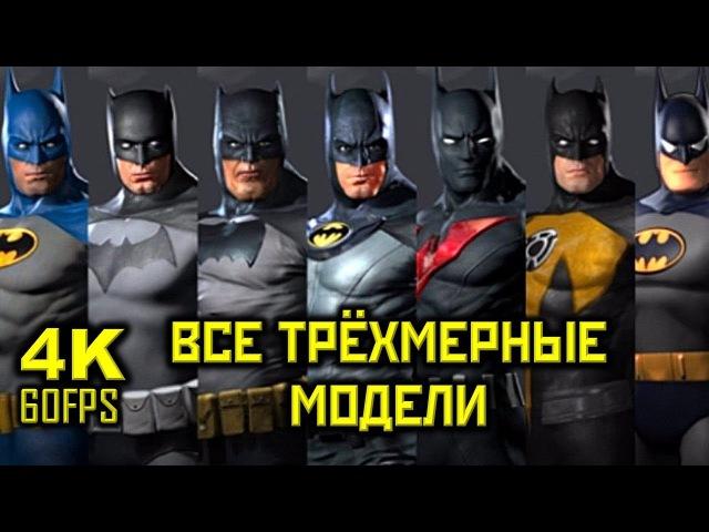 Batman: Arkham City, [Все Модели Персонажей] [PC | 4K | 60 FPS]