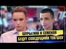 Шурыгина и Семенов станут соведущими ток-шоу Пусть говорят / 23.01.2018 23 января 2018