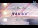 Диалог с Евгением Богдановым сегодня в 19 25