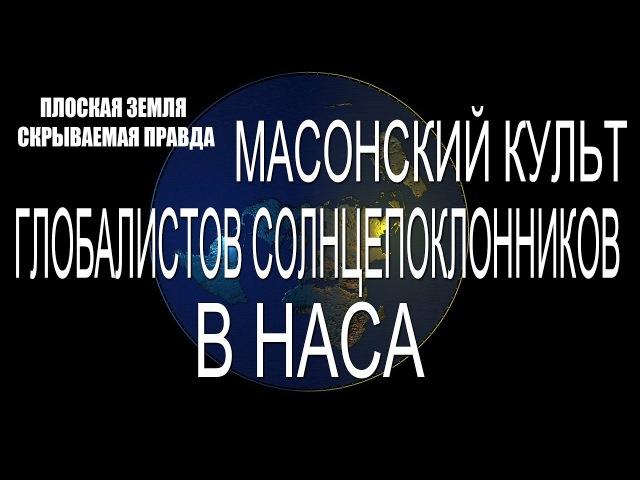 Эрик Дубэй ПЛОСКАЯ ЗЕМЛЯ СКРЫВАЕМАЯ ПРАВДА Глава 21 аудиокнига