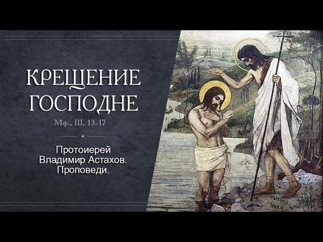КРЕЩЕНИЕ ГОСПОДНЕ (Ев., Мф., III, 13-17)