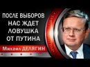 Михаил Делягин После выборов 2018 года нас ожидает сюрприз