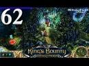 King's Bounty: The Legend Прохождение 62: Красные драконы
