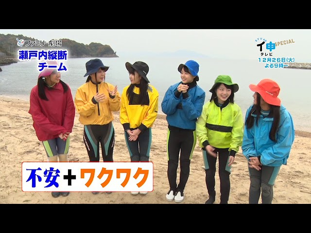 STU48 イ申テレビ2時間SP~滝修行&瀬戸内海縦断!初めてのムチャぶりスペシャル~