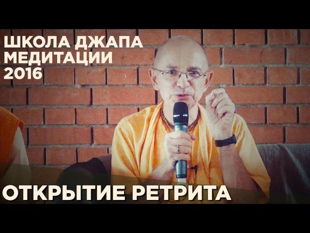 2016.05.05_1 - Открытие ретрита - Бхакти Вигьяна Госвами