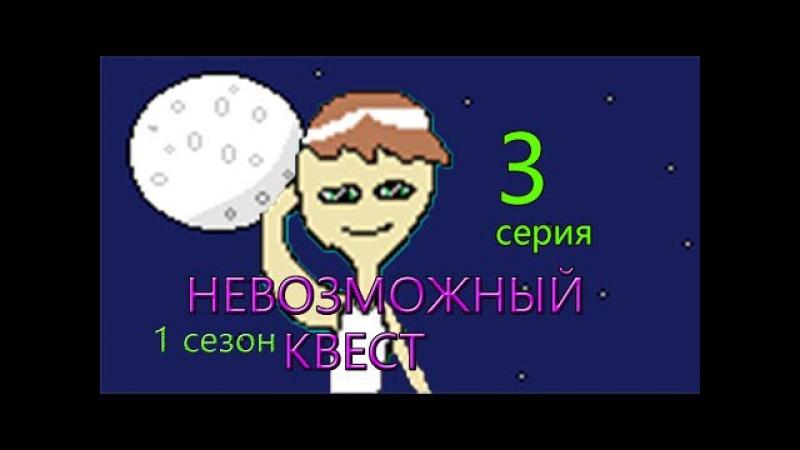 Невозможный квест 3 серия 1 сезон мульт Imposible quest 3 пиксельный мультик(Анимация)