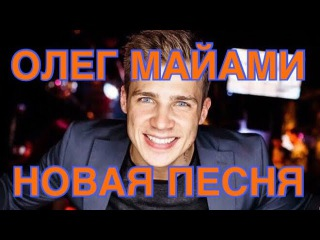 ОЛЕГ МАЙАМИ НОВАЯ ПЕСНЯ LIVE 27.09.2017