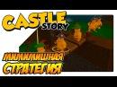 Castle Story на русском - Мимимишная стратегия (ep01)