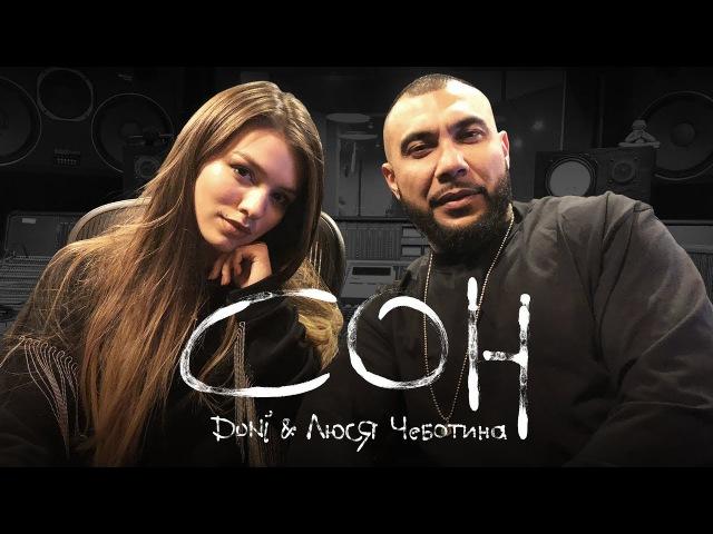 Doni feat. Люся Чеботина - Сон (Studio Video 2017)