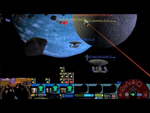 Star Trek: Тень Доминиона - прохождение - миссия 1-6 - Роковая ошибка