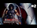 Prince of Persia Warrior Within - Бабы дерутся 2
