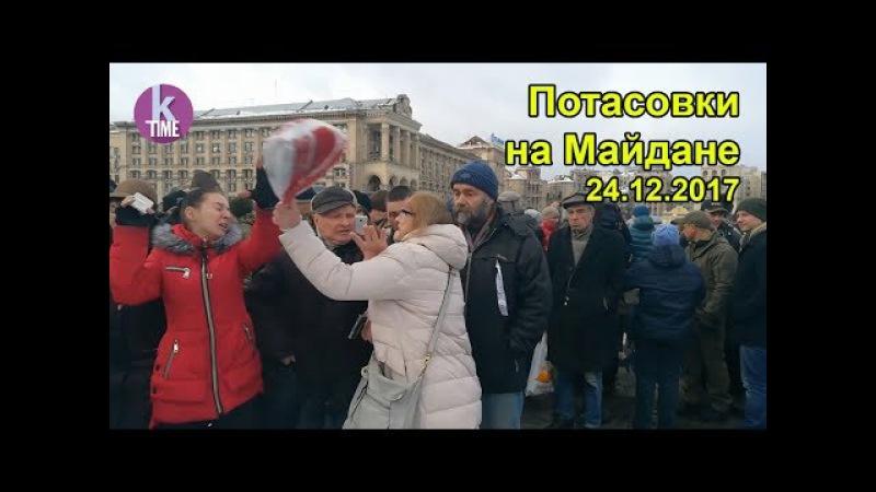 Антимайдан Порошенко конфеты Roshen и потасовки