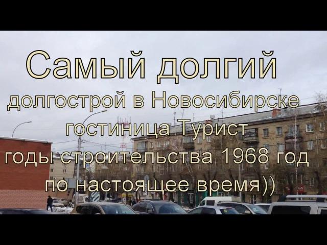 Самый долгий долгострой Новосибирска 45лет, гостиница Турист