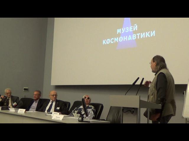 5-5 X саммит изобретателей - Шарков - АШ - Говоров - Глобальная Волна - The Global Wave