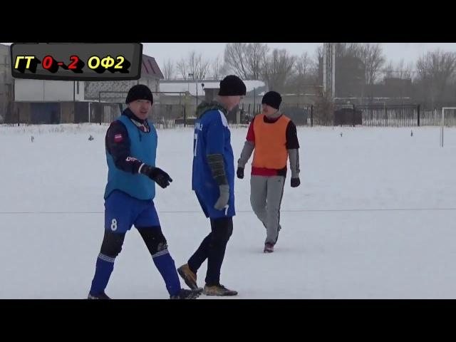 футбол. ГТ - ФАБРИКА 2. 17.03.2018
