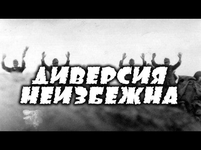 Диверсия неизбежна - русский военный фильм о диверсантах великой отечественной ...