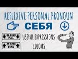 Intermediate Russian II Reflexive Personal Pronoun СЕБЯ (oneself)