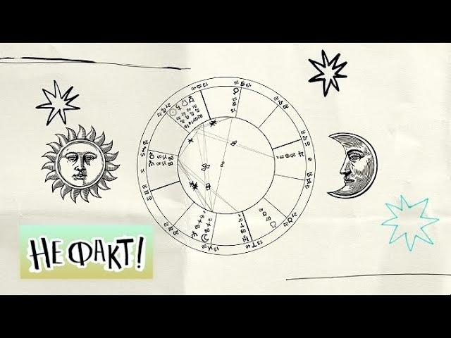 Не факт Звездная болезнь Астрология Гороскопы