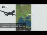 В сети появилось видео с маршрутом американского беспилотника у российских гра ...