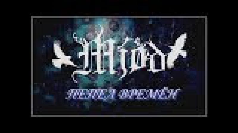 Mjod - Пепел времён (2017) (Viking / Folk Metal)