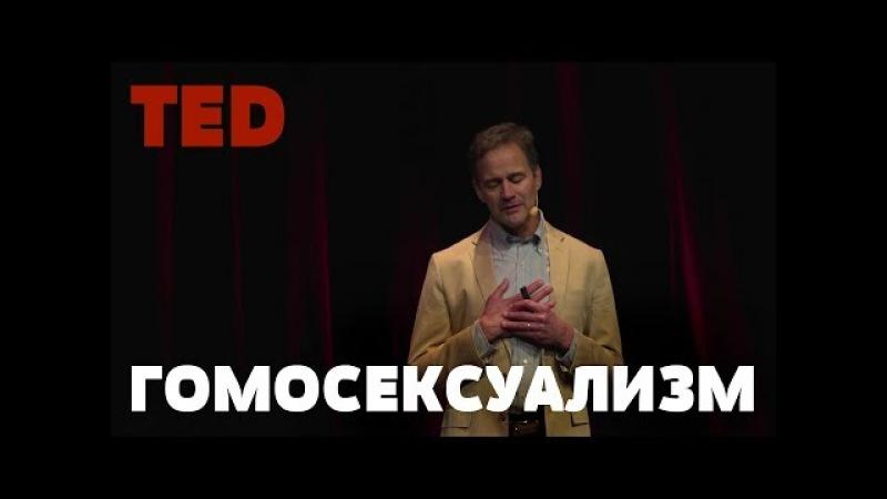 TED | Гомосексуальность: вопрос выживания, а не секса