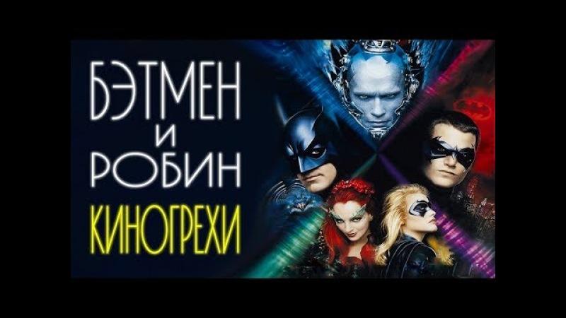 КИНОГРЕХИ и КИНОЛЯПЫ Бэтмен и Робин